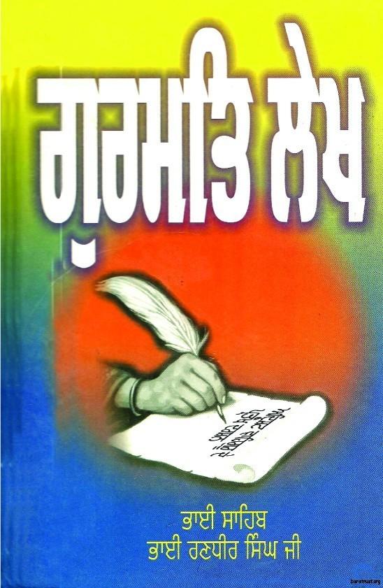 bhagat singh books in punjabi pdf