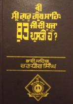 Kee Sri Guru Granth Sahib di puja but prasti hai?