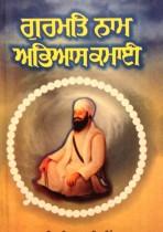 Gurmat Naam Abhiyas Kamaaee