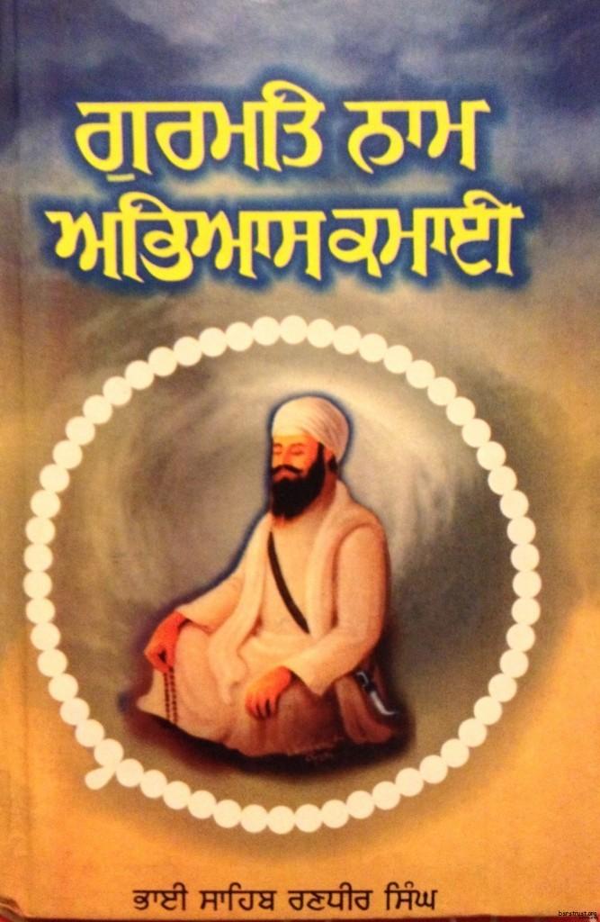 sukhmani sahib with meaning in punjabi pdf free download