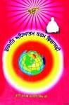 Gurmat Adyamtmack karam philosophy