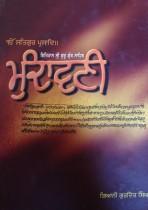 Mundhavani