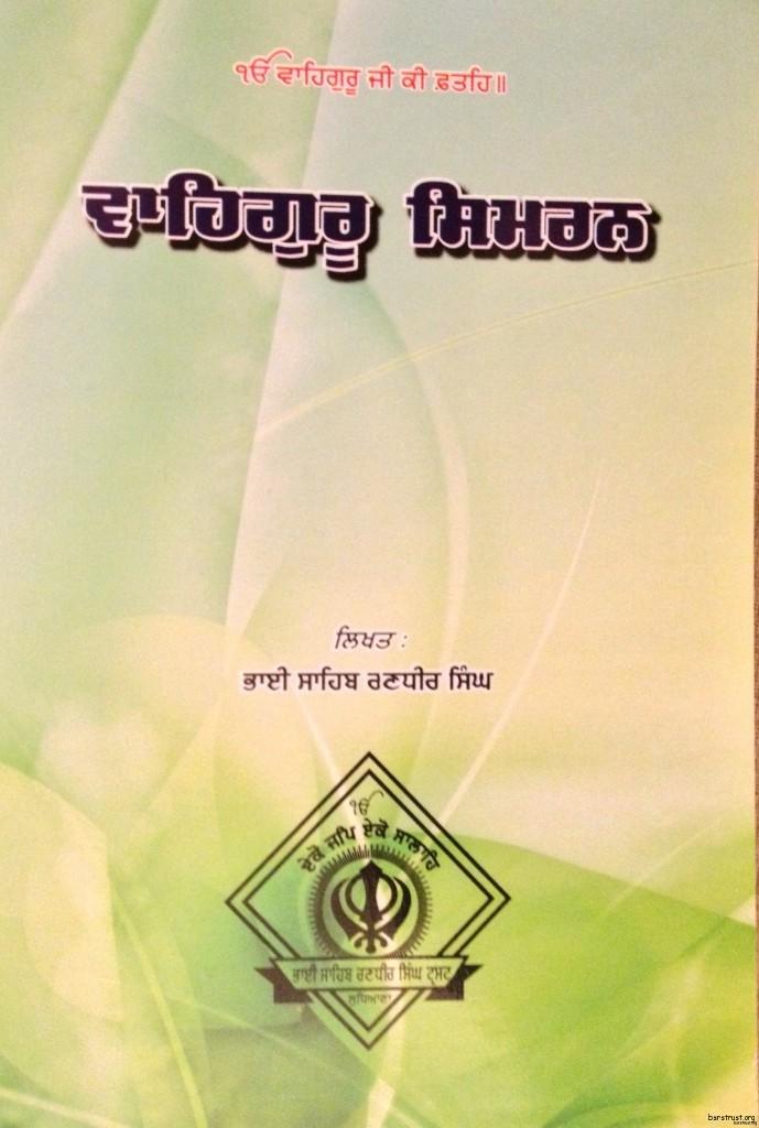 Bhai Sahib Randhir Singh Trust UK » Store