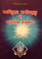 Adhrisht Waheguru de parthak darshan