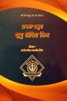 Zaharaa zahoor Guru Gobind Singh Ji