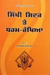 Sikhi Sidhak te dharm rakhiaa