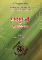 Khalsa ji da Gurmath Adarsh