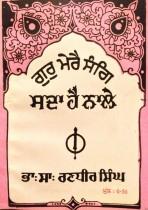 Guru Mere Sang Sadha Hai Naale