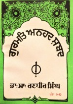 Gurmath Anhadh Shabad