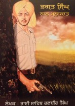 Bhagat Singh naal mulakaat